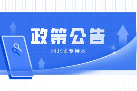 河北省专接本学生学费
