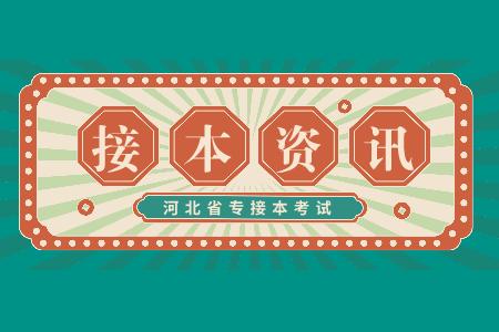 河北省专接本考试会扩招吗