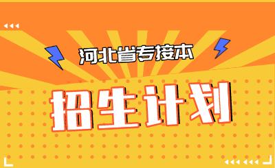 河北唐山学院专接本 唐山学院招生计划